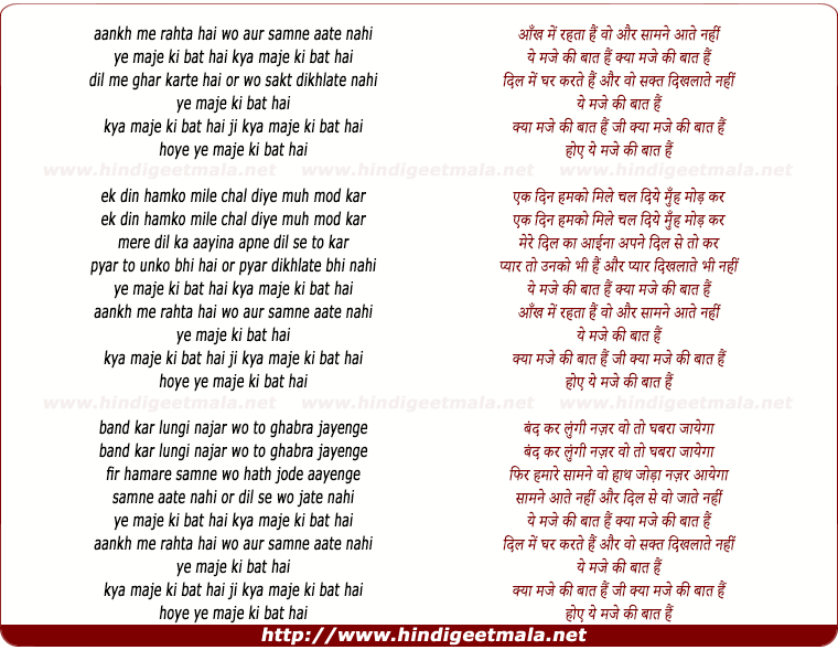 lyrics of song Aankh Me Rahate Hai Woh Aur Saamane Aate Nahi