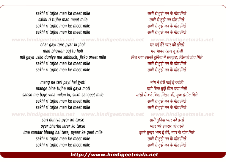 lyrics of song Sakhi Ri Tujhe Man Ke Meet Mile