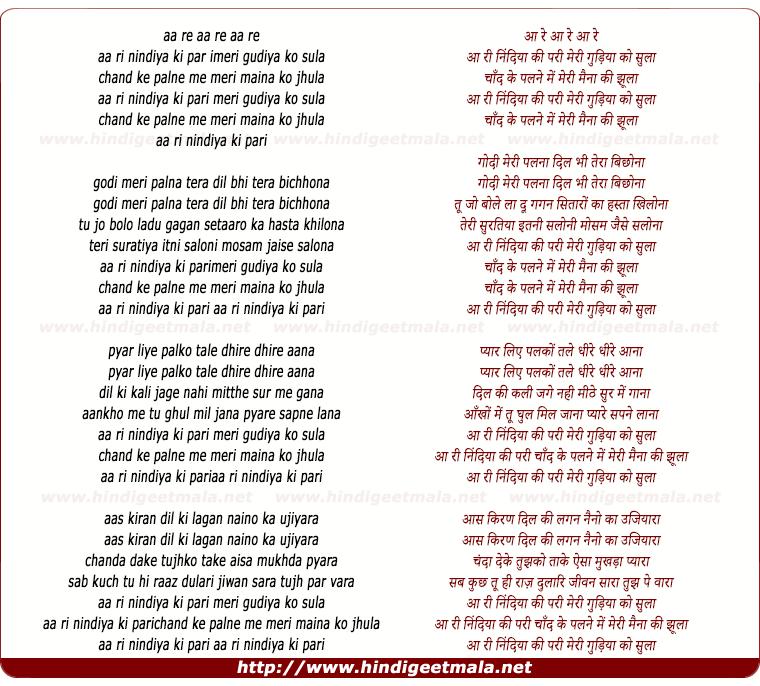 Chand Banne Ke Liye Lyrics: आ रे निंदिया की परी