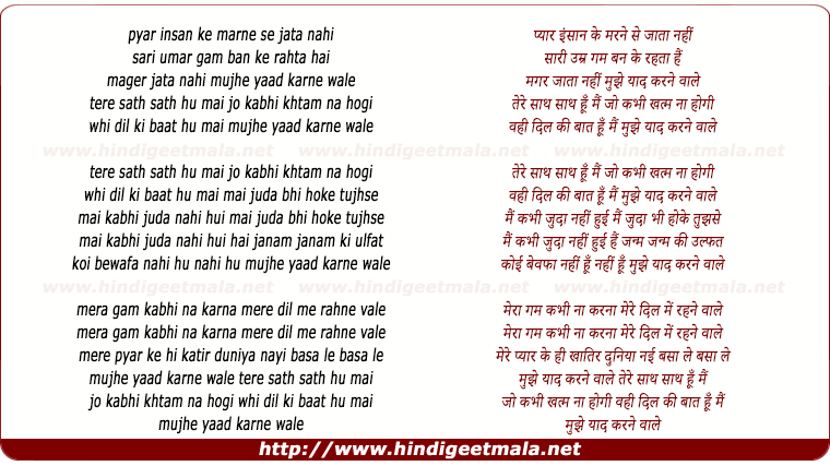 lyrics of song Mujhe Yaad Karane Wale Tere Saath Saath Hu Mai