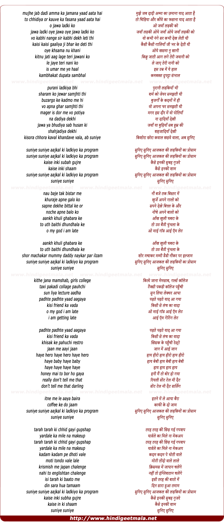 lyrics of song Suniye Suniye Aajkal Ki Ladkiyo Ka Program (Suniye Suniye)