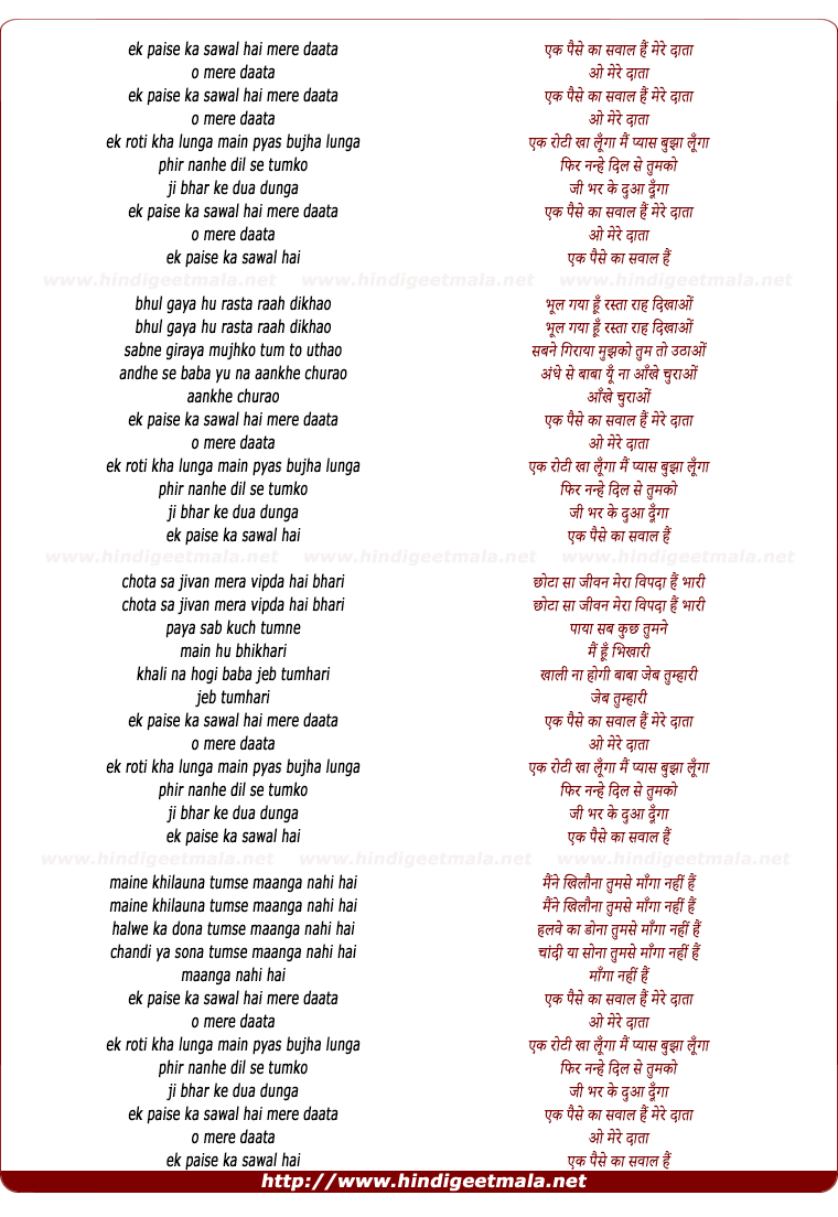 lyrics of song Ik Paise Ka Sawaal Hai Mere Daata