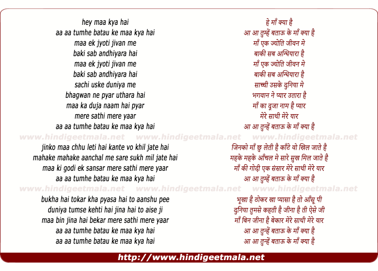 lyrics of song Aao Aao Tumhe Bataaoon Ki Maa Kya Hai