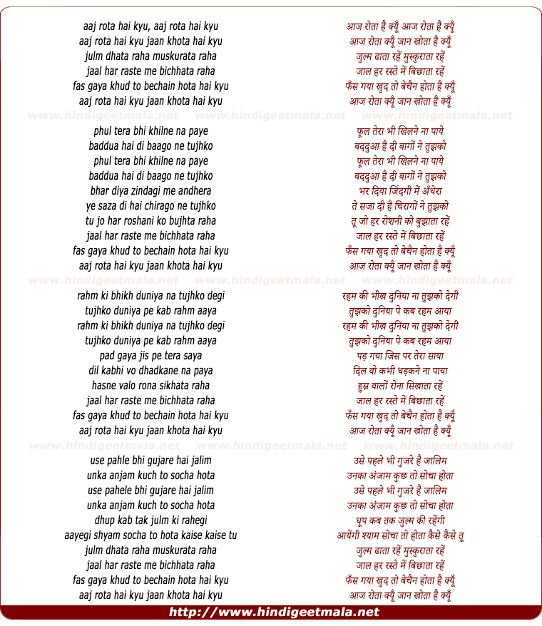 lyrics of song Aaj Rota Hai Kyu Jaan Khota Hai Kyo