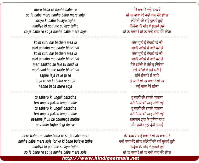 lyrics of song Mere Baba Re, Nanhe Baba Re, So Jaa