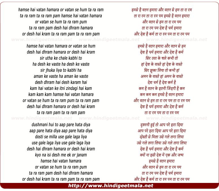lyrics of song Hamse Hai Watan Hamaara Aur Watan Se Ham
