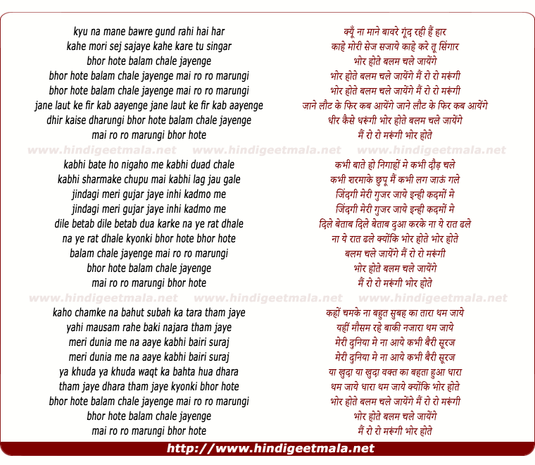 lyrics of song Bhor Hote Baalam Chale Jayenge Mai Ro Ro
