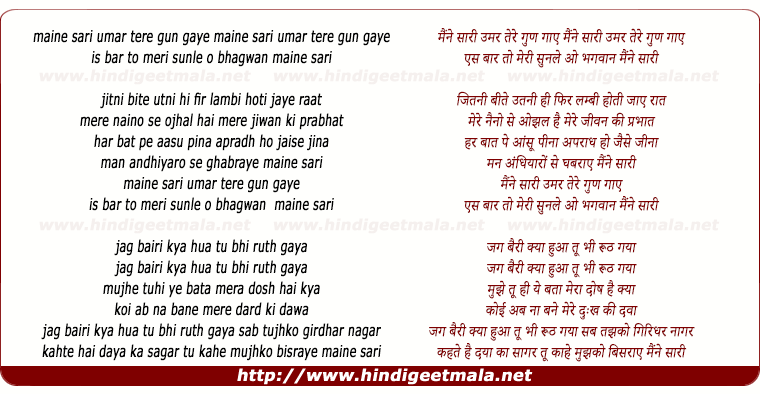 lyrics of song Maine Saari Umar Tere Gun Gaaye