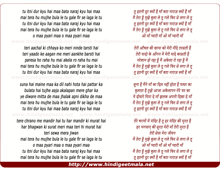 lyrics of song Tu Itni Door Kyu Hai Maa