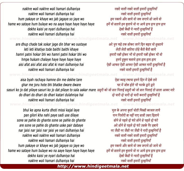lyrics of song Nakhre Wali Hamari Dulhaniya Hai