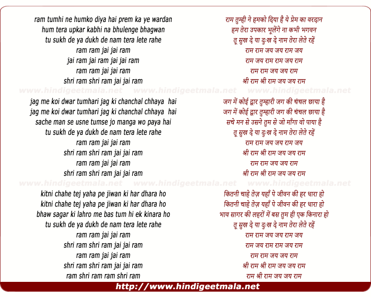 lyrics of song Ram Tumhi Ne Humko Diya Hai Prem Ka Ye Vardaan