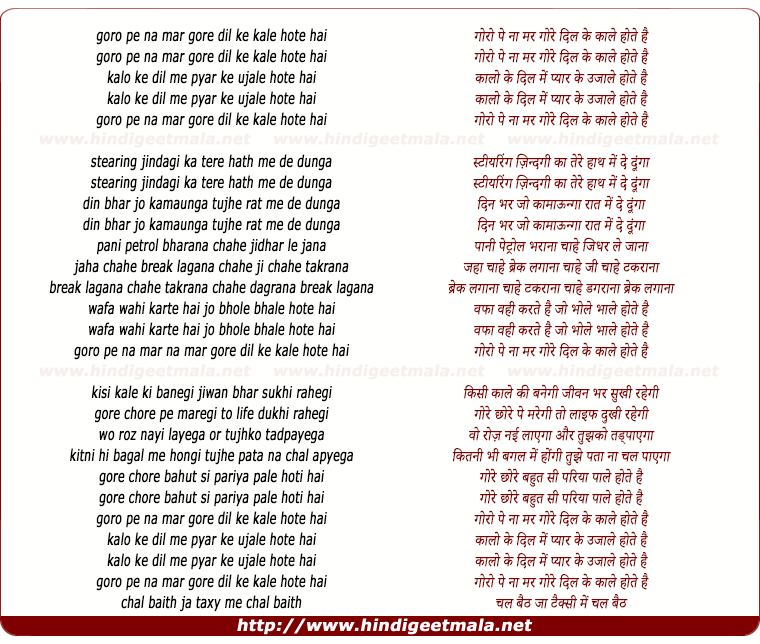 lyrics of song Goron Pe Na Mar Gore Dil Ke Kaale Hote Hai