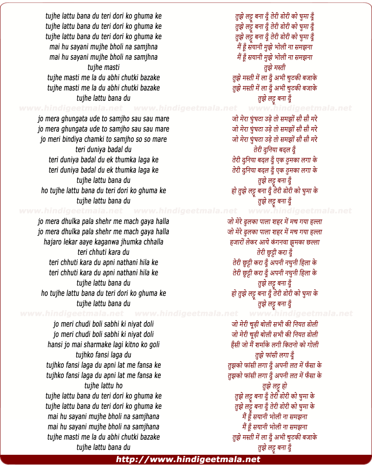 lyrics of song Tujhe Latu Bana Du Teri Dori Ko Ghuma Ke