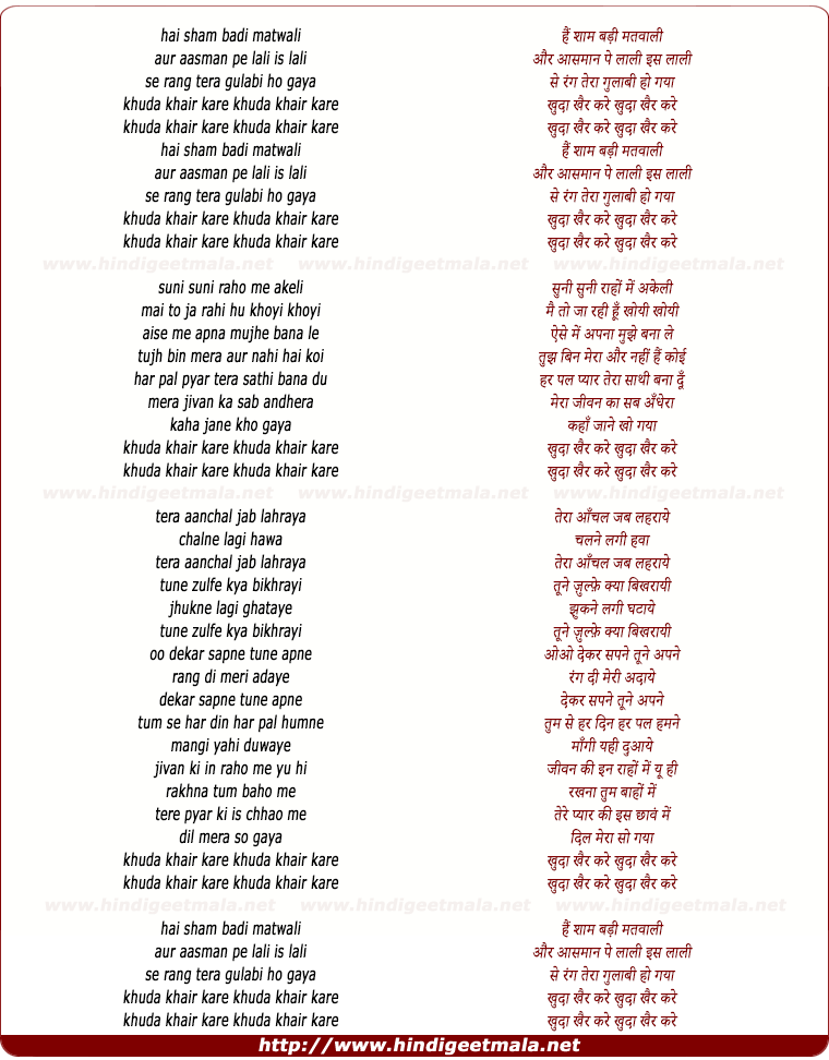 lyrics of song Hai Shaam Badi Matwali Aur Aasmaan Pe Laali