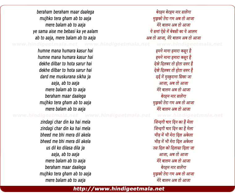 lyrics of song Beraham Maar Dalega Mujhko Tera Gam Ab To Aaja