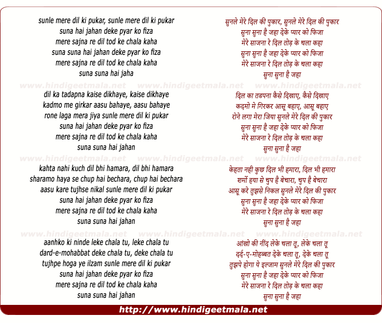 lyrics of song Sun Le Mere Dil Ki Pukar