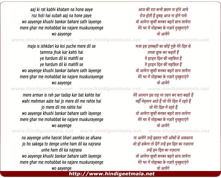 lyrics of song Aaj Ki Raat Kabhi Khatam Na Hone Aaye