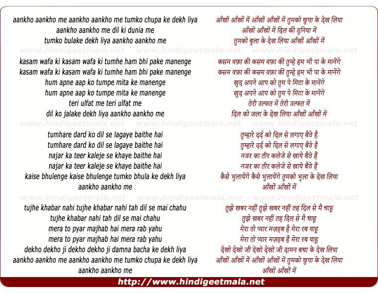 lyrics of song Ankhon Ankhon Me, Tumko Chupa Ke Dekh Liya