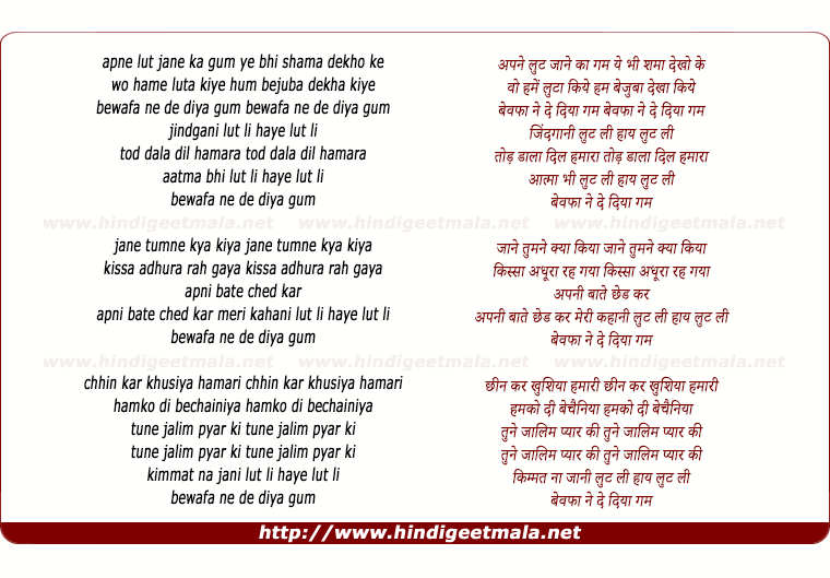 lyrics of song Apne Lut Jaane Ka Gham Bewafa Ne Diya Gham