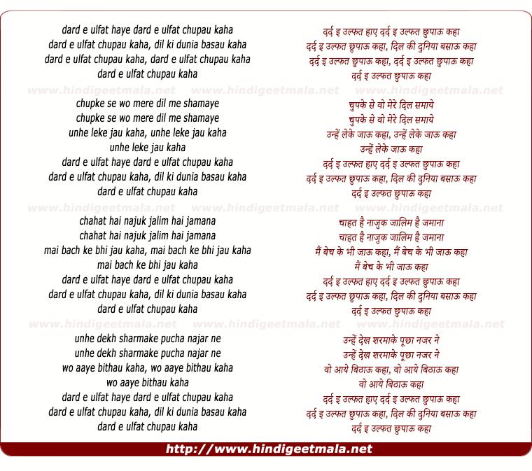 lyrics of song Dard-E-Ulfat Haye Dard-E-Ulfat Chupaon Kahan
