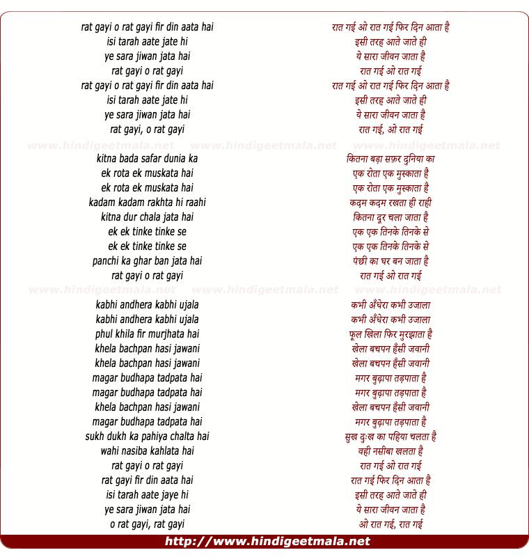 lyrics of song Raat Gayi O Raat Gayi Phir Din Aata Hai (Part1)