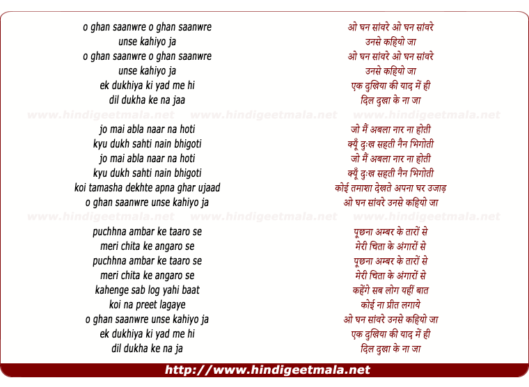 lyrics of song O Ghan Saanwre O Ghan Saanwre