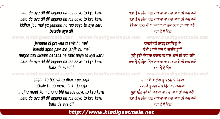 lyrics of song Bataa De Aye Dil, Dil Lagana Na Raas Aaye To Kya Karun