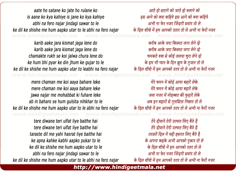 lyrics of song Abhi Na Phero Nazar, Zindagi Sawar To Le