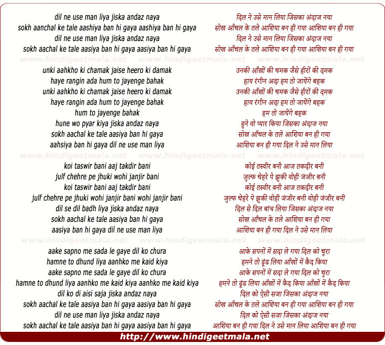 lyrics of song Dil Ne Use Maan Liya Jiska Andaaz Naya