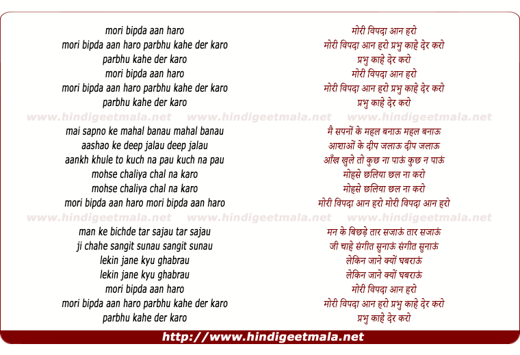 lyrics of song Mori Bipda Aan Haro Prabhu Kaahe Der Karo