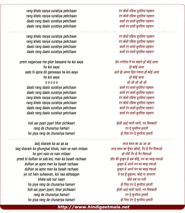 lyrics of song Rang Khelo Rasiya Suratiya Pehchaan