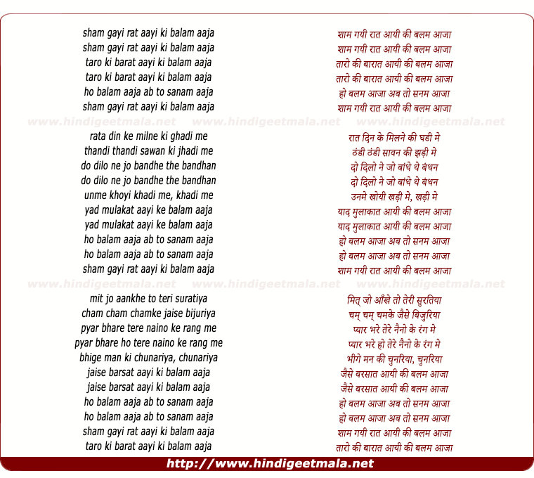 Tere Nano Ki Jo Bate Song Djpunjab: Sham Gayi Raat Aayi Ki Balam Aaja, Taaron Ki Baraat Aayi