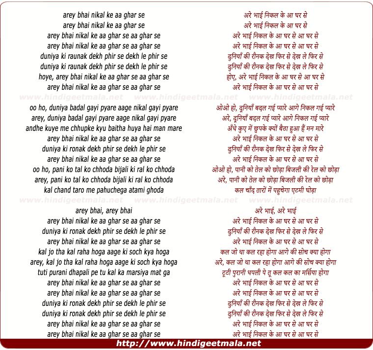 lyrics of song Arre Bhai Nikal Ke Aao Ghar Se