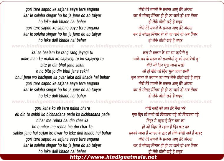lyrics of song Gori Tere Sapno Ke Sajna Aaye Tere Angna