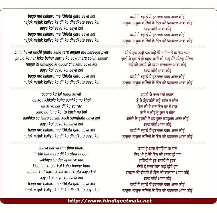lyrics of song Baagho Me Baharo Me Ithlaata Gaata Aaya Koi