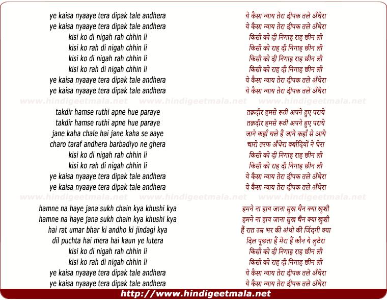 lyrics of song Ye Kaisa Nyaaye Tera Deepak Tale Andhera