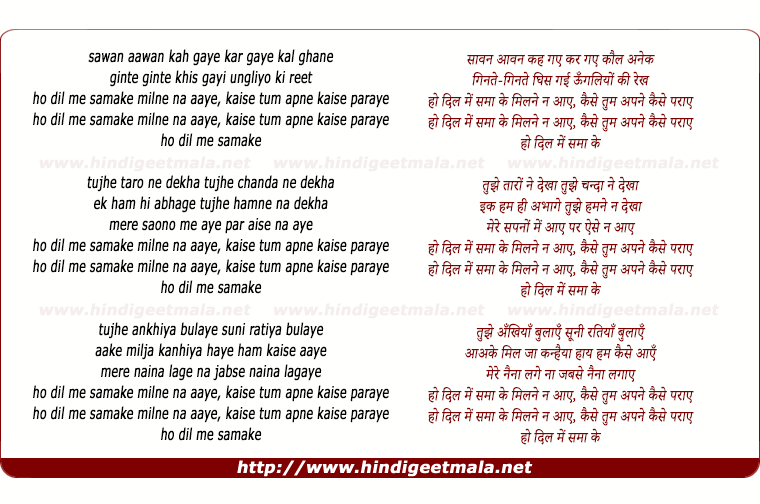 lyrics of song Saawan Aawan Keh Gaye Kar Gaye Kaul Anek