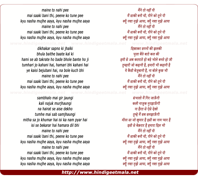 lyrics of song Maine To Nahi Pee Main Saaki Bani Thi