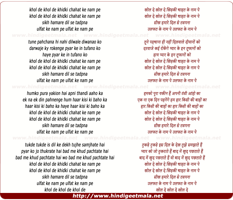 lyrics of song Khol De Khol De Khidki Chahat Ke Naam Pe