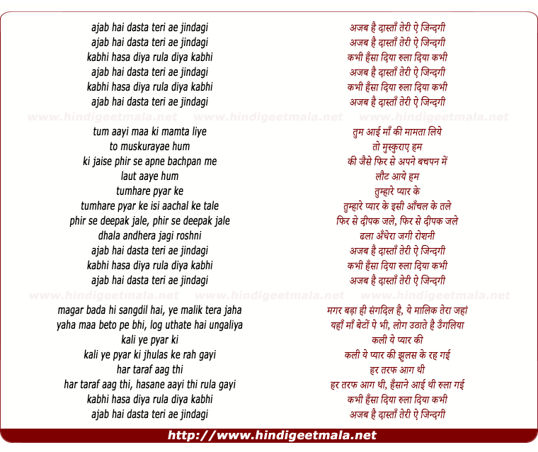 lyrics of song Ajab Hai Dastaan Teri Ye Zindagi