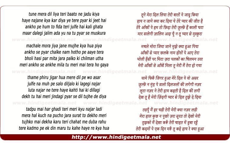 lyrics of song Tune Mera Dil Liya Teri Baton Ne Jaadu Kiya