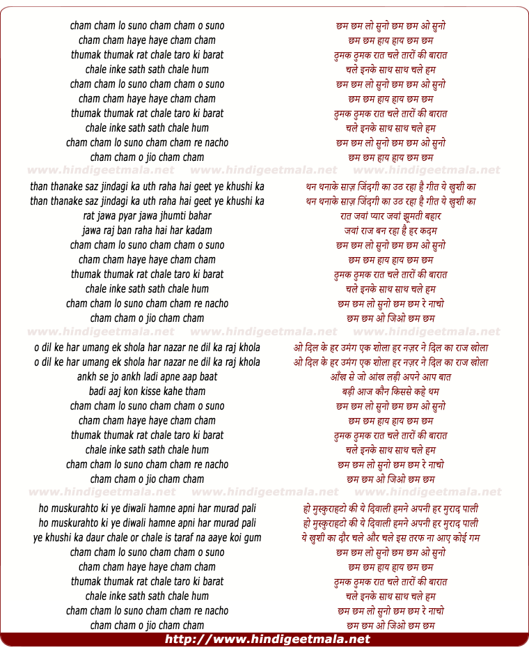 lyrics of song Chham Chham Lo Suno Chham Chham O Suno