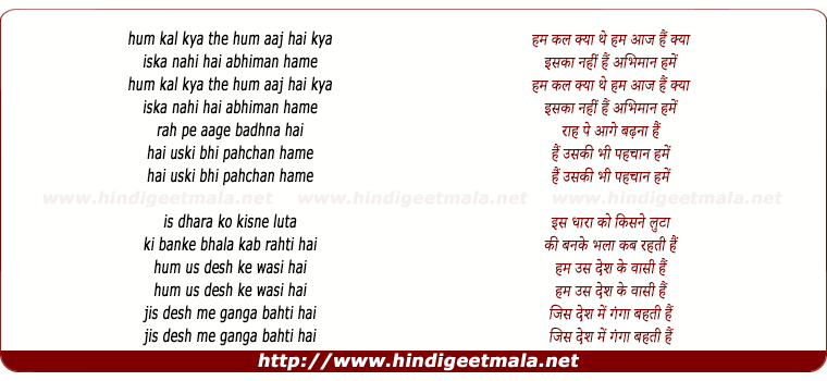 lyrics of song Hum Kal Kaya Thay Hum Aaj Hain Kya