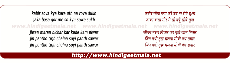 lyrics of song Kabir Soya Kya Kare Uth Na Rove Dukh