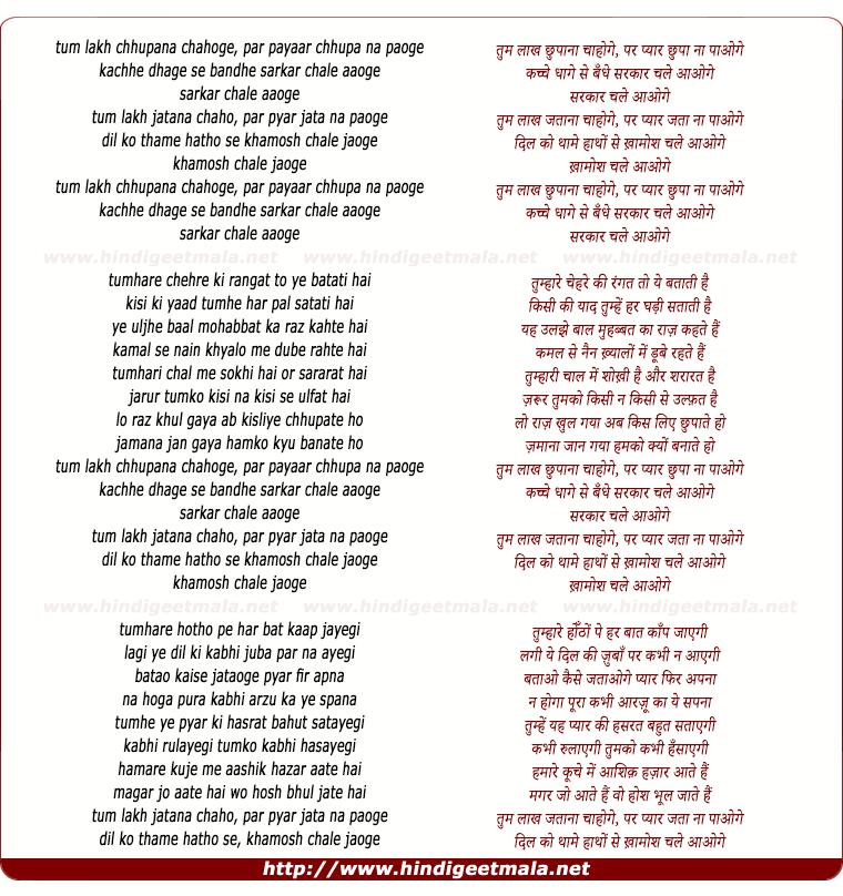lyrics of song Tum Lakh Chhupana Chahoge Par Pyar Chhupa Na Paoge
