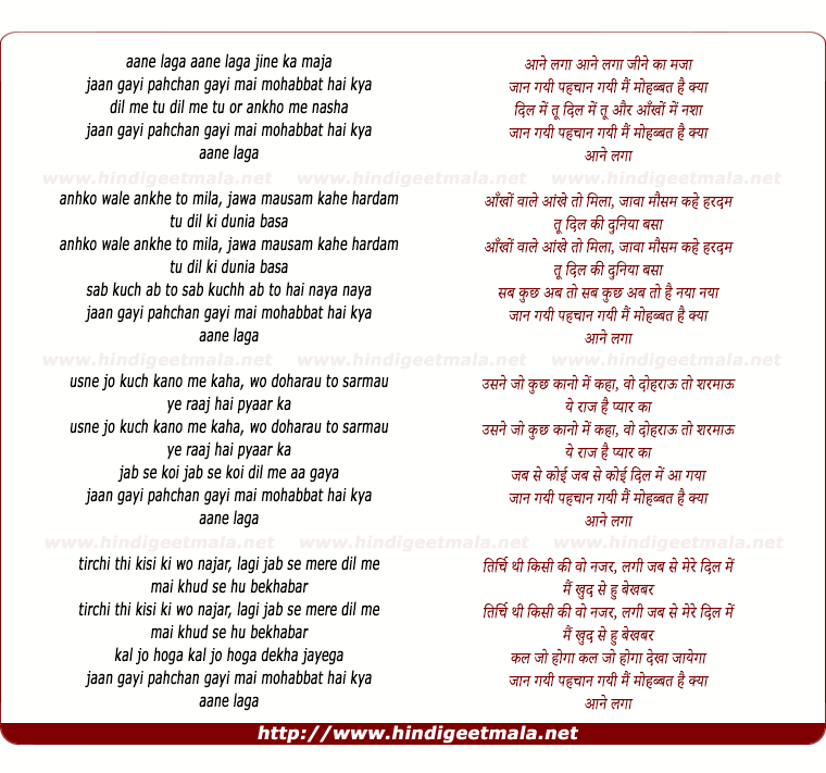 lyrics of song Aane Laga Jeene Ka Maza