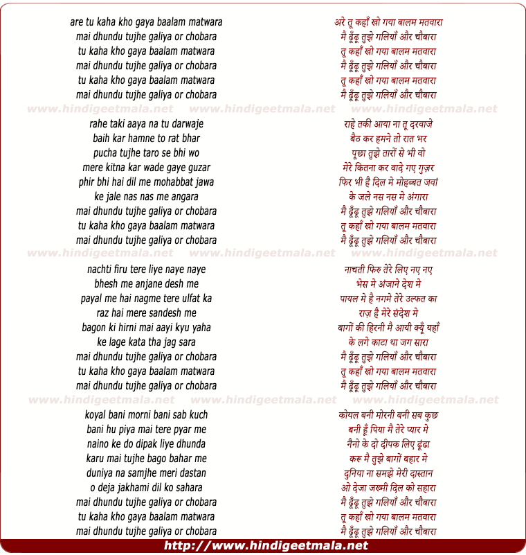 lyrics of song Are Tu Kahan Kho Gaya Baalam Matwaara