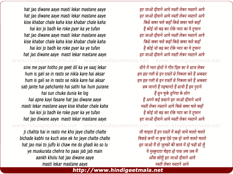 lyrics of song Hat Jaao Deewaane Aaye, Masti Lekar Mastane Aaye
