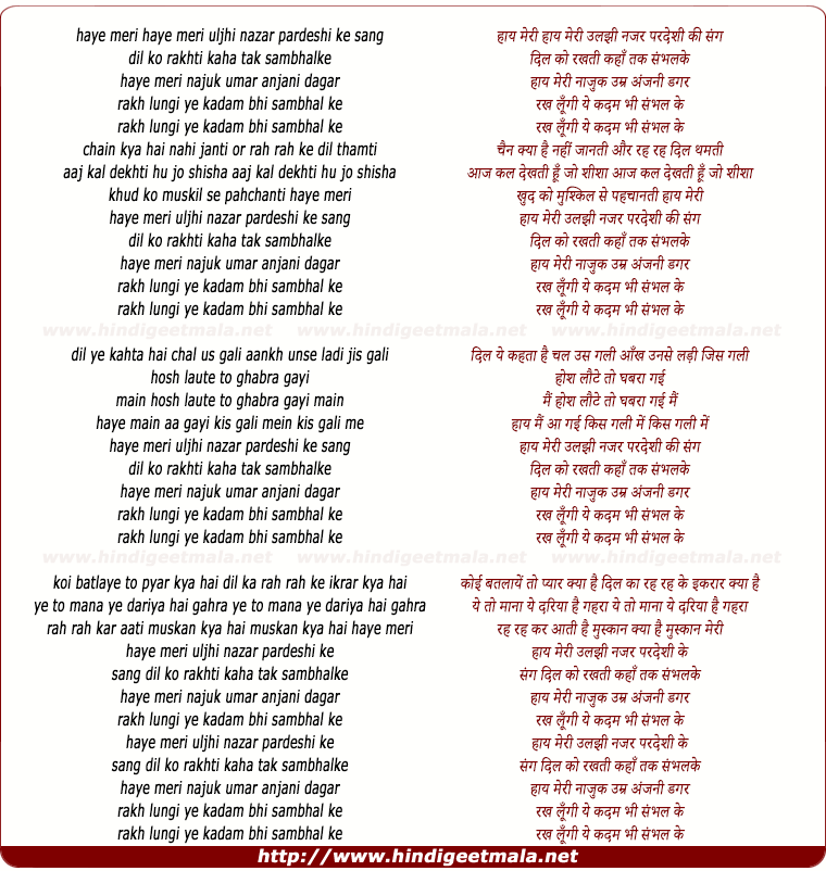 lyrics of song Haaye Meri Uljhi Nazar Pardesi Ke Sang