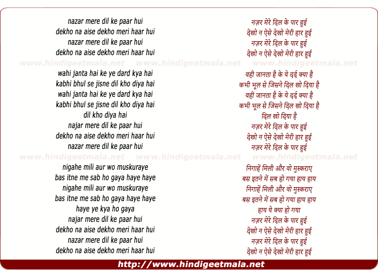 lyrics of song Nazar Mere Dil Ke Paar Hui